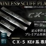 楽天市場からCX-5用スカッフプレート(LED無)を購入