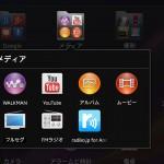 Xperia Tablet Z(SO-03E)をフルセグ対応に
