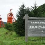 炭鉱メモリアル森林公園