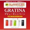 GRATINAデビューキャンペーン実施中!