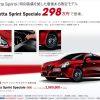 """298万円の""""Giulietta Sprint Speciale""""登場。ただし300台のみ"""