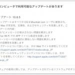 Mac OS X 10.8.5アップデート