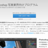 Photoshop CCとLightroomがずっと1,000円
