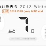 いよいよ、10月2日14時から「au 発表会 2013 Winter」