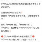 auからさらにiPhone5s/5c専用クーポン