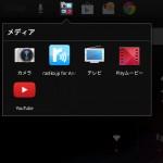 Xperia Tablet Z(SO-03E)がフルセグに対応