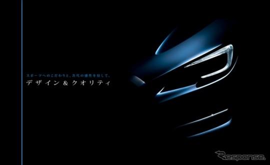 「レヴォーグ」が東京モーターショーで世界初公開