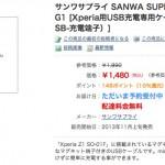 サンワサプライ KU-XPMG1(Xperia用USB充電専用)買いました