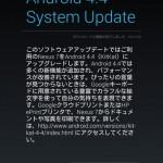 ようやくNexus7(2012)をKitKatにアップデート出来ました