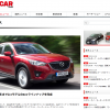 マツダ新型CX-5(KF型?)は2016年までに登場するとのニュース