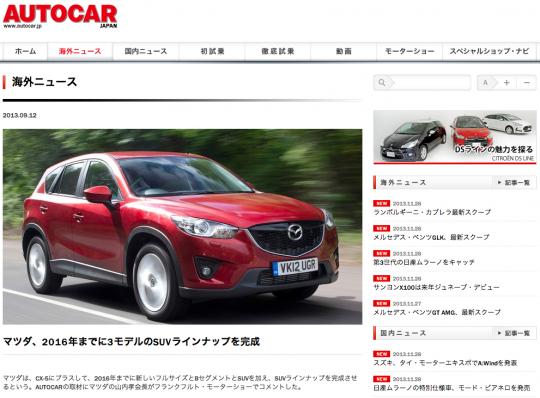 AUTOCAR_JAPAN_2