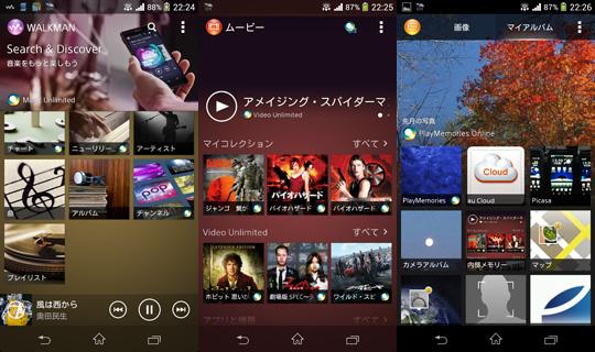 SOL23のEntertainmentアプリ
