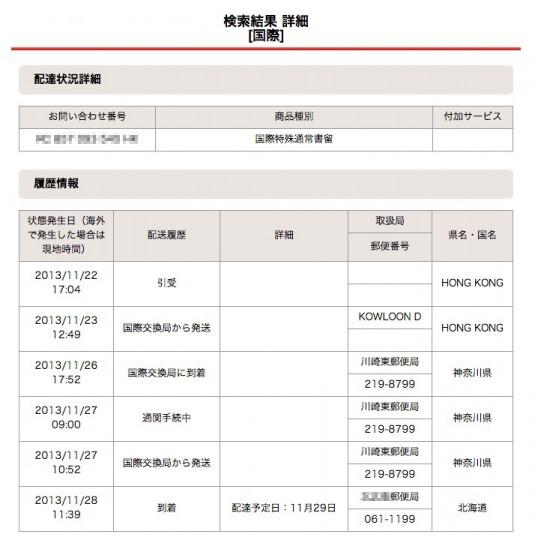 香港からの日数