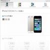 国内スマホシェア過半数のアップルがSIMフリーiPhone5s/5cを発売!