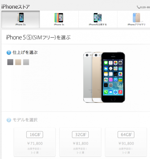 iphone_store
