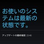 未だに私のNexus7(2012)にはKitKatアップデートが来ない理由