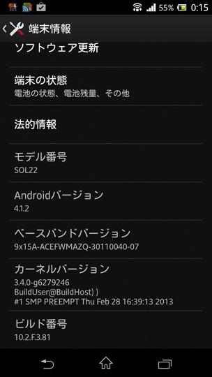 Xperia ULはZ相当なのに未だ4.1.2