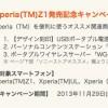ソニーストアでXperia Z1発売記念キャンペーン実施中!
