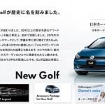 輸入車で初、VWゴルフが日本カーオブザイヤーを受賞!