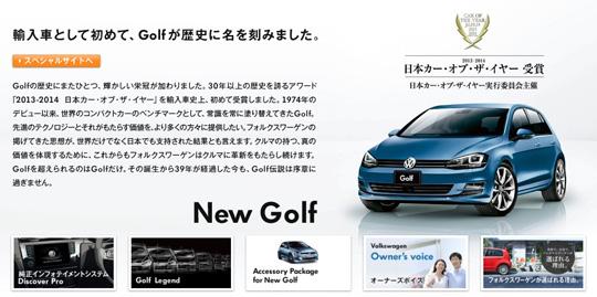 VWゴルフが日本カーオブザイヤー受賞
