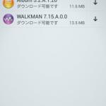 au Xperia Z1(SOL23)のメディアアプリがアップデート
