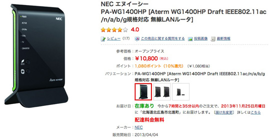 ヨドバシカメラのPA-WG1400HP