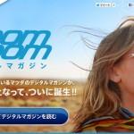 マツダ、Zoom-Zoomデジタルマガジンの日本語版を創刊