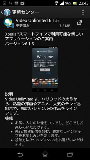 Video Unlimitedが6.1.5にアップデート