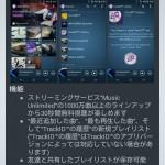 Xperia Z / UL / Z1のWALKMANアプリがアップデート、Music Unlimitedの30秒間無料試聴に対応