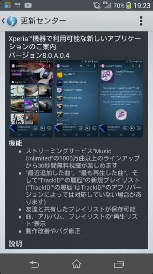 WALKMANアプリ アップデート