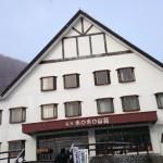北湯沢温泉 湯元ホロホロ山荘に宿泊してきました