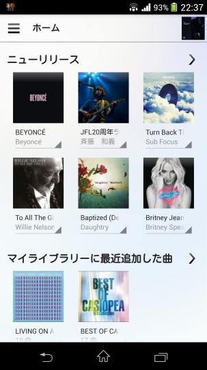 Music Unlimitedホーム