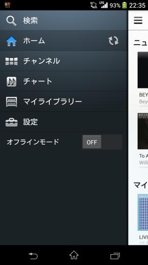 Music Unlimited設定