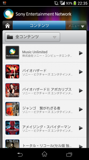 Music Unlimitedコンテンツ
