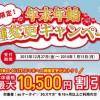 auが、12月27日(金)より「年末年始機種変更キャンペーン」を開始、2014年1月13日(月)まで10,500円割引!