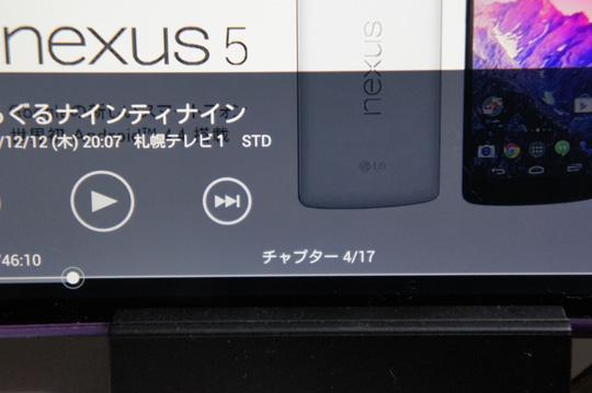 Xperia Z1のムービーアプリでもチャプターは読み取れました