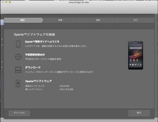 Sony Bridge for Mac-1