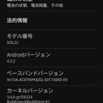 au Xperia UL(SOL22)にOS4.2.2のアップデートをSony Bridge for Macで適用してみました