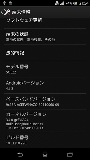 Xperia UL(SOL22)にOS4.2.2のアップデートが
