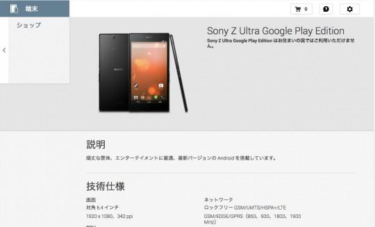 Sony Z Ultra Google Play Edition はお住まいの国ではご利用いただけません