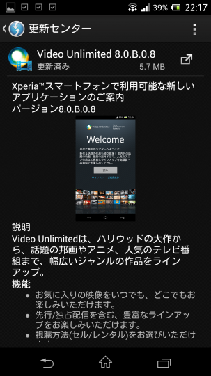 Video Unlimited アプリケーション