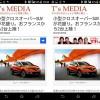 Android版Chromeで広告が英語表記になったりしませんか?「帯域幅の管理」が怪しいんです
