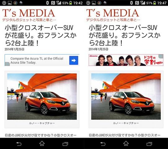 左:英語の広告、右:日本語の広告