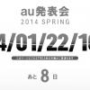 [au 2014春]au 2014年春モデルを1月22日に発表!Ustreamで中継も