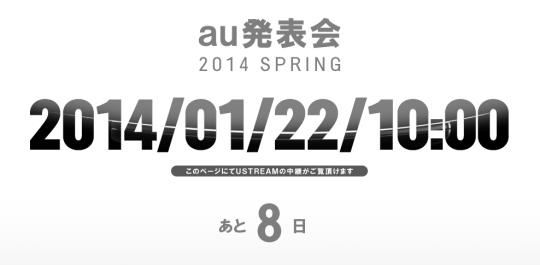 au 2014春モデル発表会