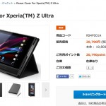 au +1 collectionでPower Cover For Xperia  Z Ultra「CP12」も発売中でした