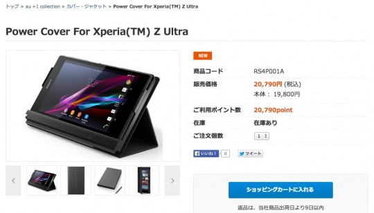 Power Cover For Xperia Z Ultra「CP12」
