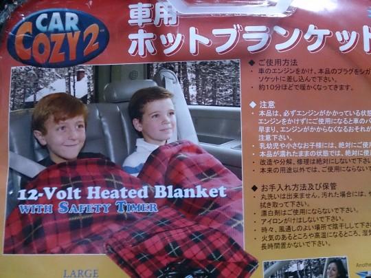車用電気毛布