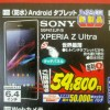 Xperia Z Ultra Wi-Fi版の価格と発売日が漏れ漏れ、1月24日に54,800円で?
