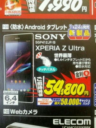 Xperia Z Ultra Wi-Fi版